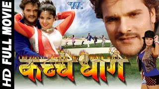 Video कच्चे धागे || Super hit Full Bhojpuri Movie || Kachche Dhaage || Khesari Lal Yadav - Bhojpuri Film MP3, 3GP, MP4, WEBM, AVI, FLV Juli 2018