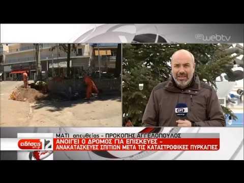 Ανοίγει ο δρόμος για επισκευές-ανακατασκευές σπιτιών στο Μάτι   11/12/18   ΕΡΤ