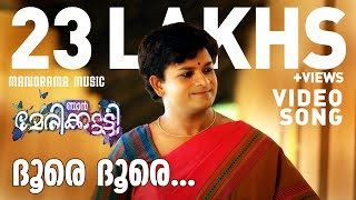 Video Njan Marykutty | Video Song | Doore Doore | Jayasurya | Ranjith Sankar | Anand Madhusoodanan MP3, 3GP, MP4, WEBM, AVI, FLV Juli 2018
