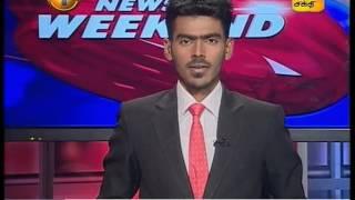 News1st Prime Time, Saturday, 07 January 2017, 8PM