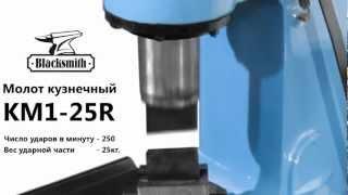 Молот кузнечный KM1-25R Blacksmith (25 кг)