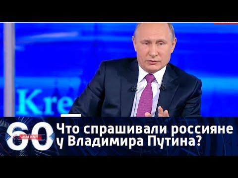 60 минут. Ток-шоу с Ольгой Скабеевой и Евгением Поповым от 15.06.17