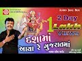 DASHAMA AAYA RE GUJARATMA ||RAKESH BAROT ||LATEST NEW GUJARATI DJ SONG 2017