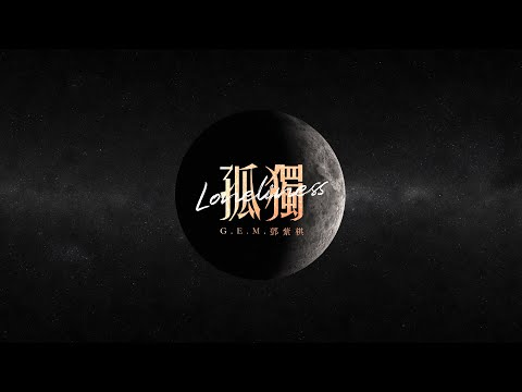 G.E.M.鄧紫棋【孤獨 Loneliness】(Official Audio)
