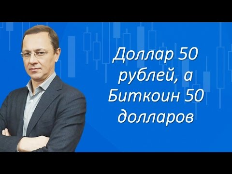 Доллар 50 рублей, а Биткоин 50 долларов. Олег Богданов Teletrade(Телетрейд) (видео)