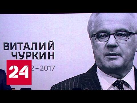 Скоропостижно скончался постпред России в ООН Виталий Чуркин - DomaVideo.Ru