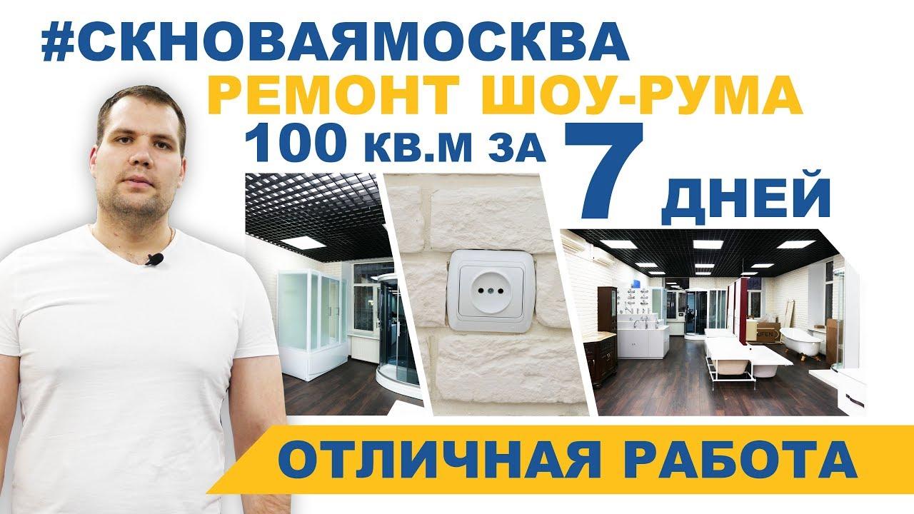 Видеоотзыв Ремонт шоу-рума за 7 дней!