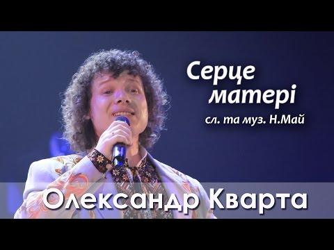 Выступление Александра Кварты ко Дню матери. Я видел, как плачет мама.
