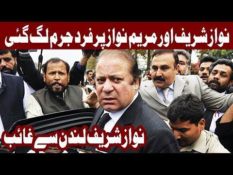 Nawaz Sharif, Maryam Nawaz & Capt. Safdar indicted by accountability court - Express (видео)