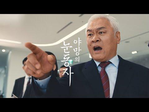 셀렉스 - 대반전 드라마 '야망의 눈동자'