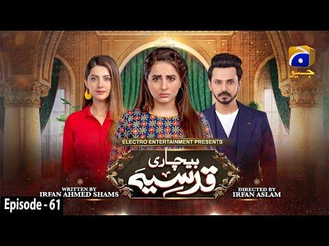 Bechari Qudsia - Episode 61 - 19th September 2021 - HAR PAL GEO
