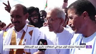 موريتانيا .. المعارضة تشارك لأول مرة في احتفالات ذكرى عيد الاستقلال