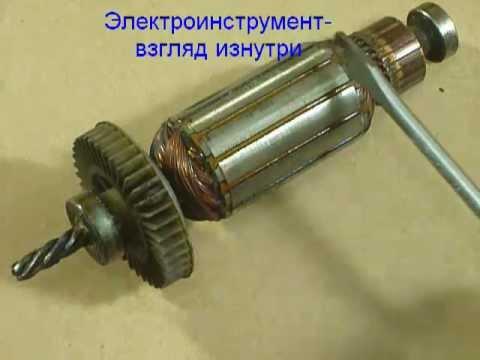 Ремонт ротора дрели видео