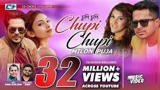 Chupi Chupi By Milon  Puja  Milon  Puja Hit Song  Full HD