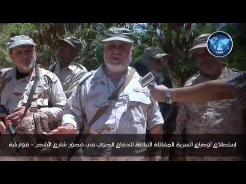 استطلاع آوضاع السرية المقاتلة التابعة للدفاع الجوي في محور شارع الشجر بمنطقة القوارشة غرب بنغازي