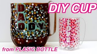 #DIYcraftsideas: Here is how to make a cup from plastic bottle. You should try! It is very easy! Subscribe here: http://bit.ly/2ivkoJJIf you enjoy this video, please like, share and comment.Follow me on Facebook: http://bit.ly/2hd20mvFollow me on twitter: http://bit.ly/2pSrEQJMy Doll Dress channel is here: bit.ly/2iv8OhOMain Channel:https://www.youtube.com/recycledbottlescraft