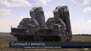 Випуск новин на ПравдаТут за 19.09.18 (13:30)