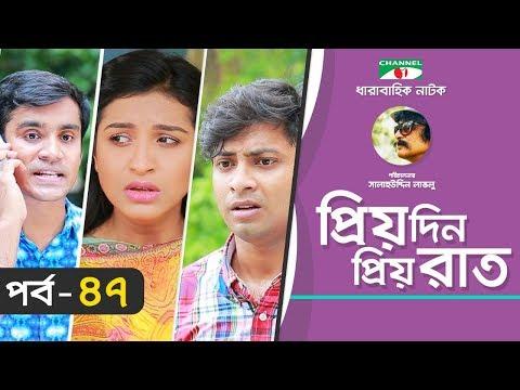 Download Priyo Din Priyo Raat | Ep 47 | Drama Serial | Niloy | Mitil | Sumi | Salauddin Lavlu | Channel i TV hd file 3gp hd mp4 download videos