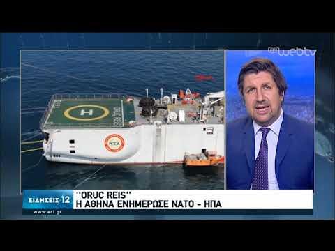 Εκτός του ελληνικού FIR το «Oruc Reis» | 01/02/2020 | ΕΡΤ