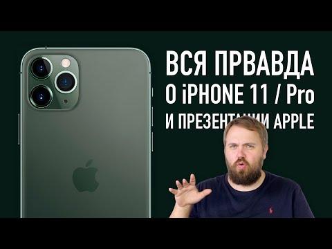Вся правда об iPhone 11, Pro и презентации Apple от 10 сентября...