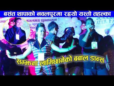 (बसंत थापाको नवलपुरमा रह्यो यस्तो तहल्का || Basnata Thapa Live performance 2075 Nawalparasi - Duration: 17 minutes.)