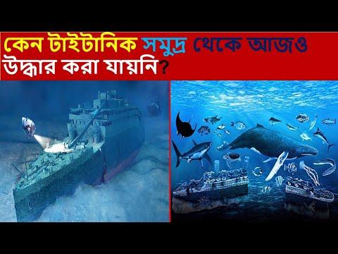 কেন টাইটানিক সমুদ্র থেকে আজও উদ্ধার করা যায়নি?Why Titanic Hasn't Recovered|Facts Bangla|