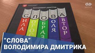 """Слова"" Володимира Дмитрика"
