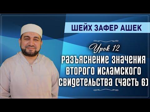 Значения второго Исламского Свидетельства (часть 6)