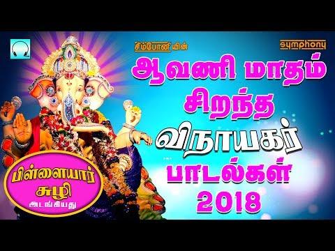 Download ஆவணி மாதம் சிறந்த விநாயகர் பாடல்கள் 2018   Aavani madham Best Tamil Vinayagar songs selection HD Mp4 3GP Video and MP3
