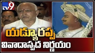 BJP government cancels Tipu Sultan Jayanti celebrations in Karnataka