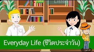 สื่อการเรียนการสอน Everyday Life (ชีวิตประจำวัน) ป.4 ภาษาอังกฤษ