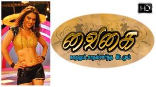 XxX Hot Indian SeX Tamil Full Movie New Releases Vaigai Full Film HD .3gp mp4 Tamil Video