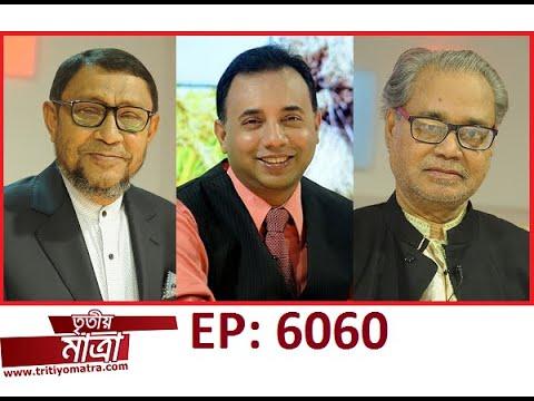 Tritiyo Matra Episode 6060