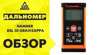Дальномер HAMMER DSL 50 GRAVIZAPPA