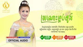 Khmer Travel - Sronos Mloub Dong