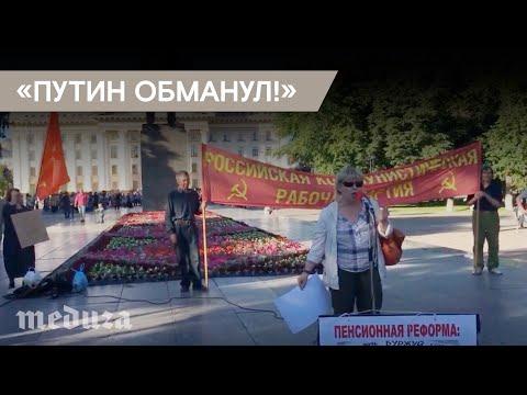 Пенсионерка из «Единой России» раскритиковала Путина на митинге в Тюмени