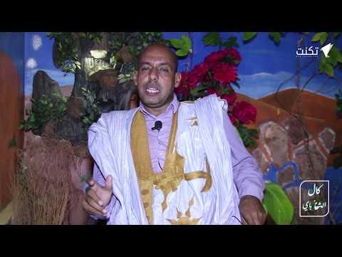 """بالفيديو.. طلعة """"البحه"""" للأديب الشيخ باي"""