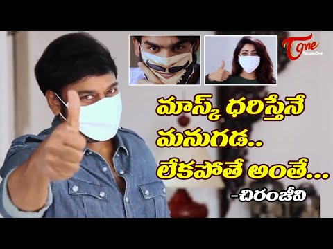 Megastar Chiranjeevi & Karthikeya Social awareness on Weare Mask, Save Society | TeluguOne Cinema
