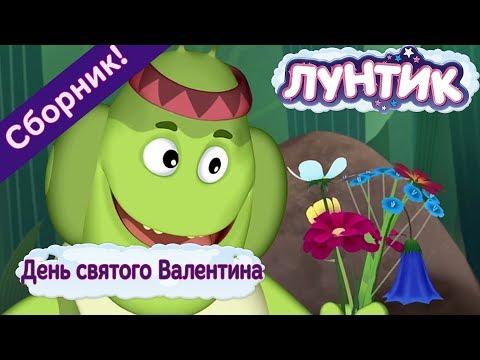 День святого Валентина - Лунтик - Сборник мультфильмов