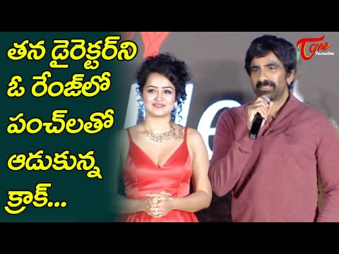 Mass Maharaja Ravi Teja Energetic Speech at Krack Movie Pre Release Event | teluguOne Cinema
