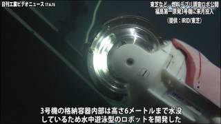 東芝など、燃料デブリ調査ロボ公開 福島第一原発3号機に来月投入(動画あり)