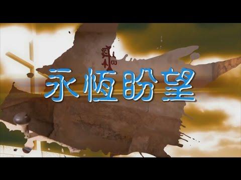電視節目TV1313以色列恩典之旅 (八) - 永恆盼望 (HD 粵語) (千古奇謎系列)