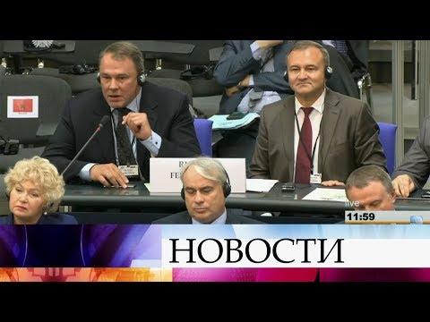 Российская делегация сегодня покинула заседание Парламентской ассамблеи ОБСЕ. - DomaVideo.Ru