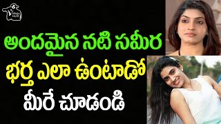 TV Actress Sameera and Her Husband UNSEEN Pictures. Check out Sameera Husband Images in this video on W Telugu Hunt. For more Updates : Subscribe : https://g...