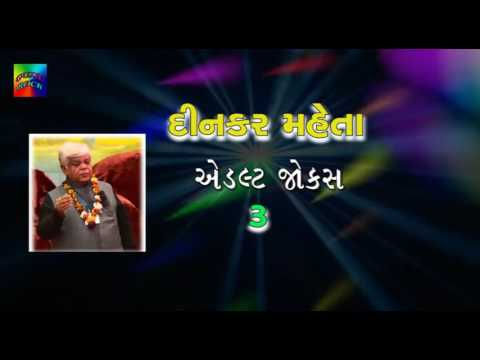 Gujarati Adult Jokes Part - 3