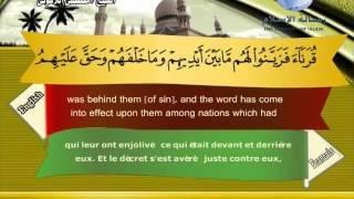 Quran translated (english francais)sorat 41 القرأن الكريم كاملا مترجم بثلاثة لغات سورة فصلت