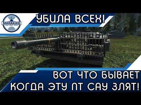 ВОТ ЧТО БЫВАЕТ КОГДА ЭТУ ПТ САУ ЗЛЯТ! ОНА УБИЛА ВСЕХ! World of Tanks