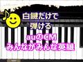 [ピアノで奏でるサビ] auのCM曲 春のトビラ・みんながみんな英雄 AI [白鍵だけで弾ける][初心者OK] How to Play Piano (right hand)