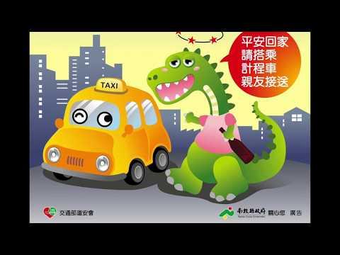 南投縣交通執法與事故防制宣導 (107年)
