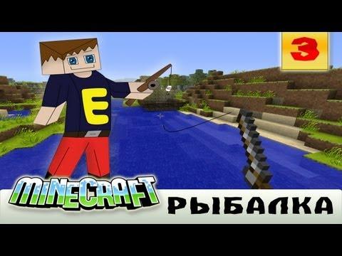 Minecraft - Рыбалка #3